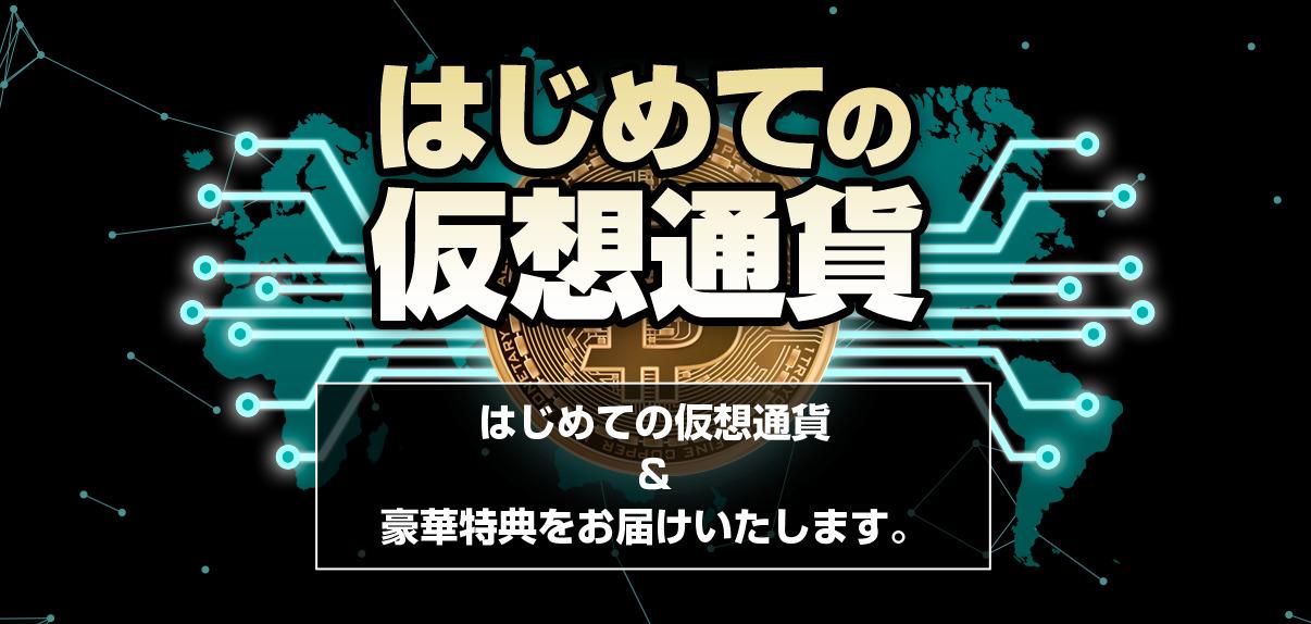 はじめての仮想通貨LP1画像.jpg
