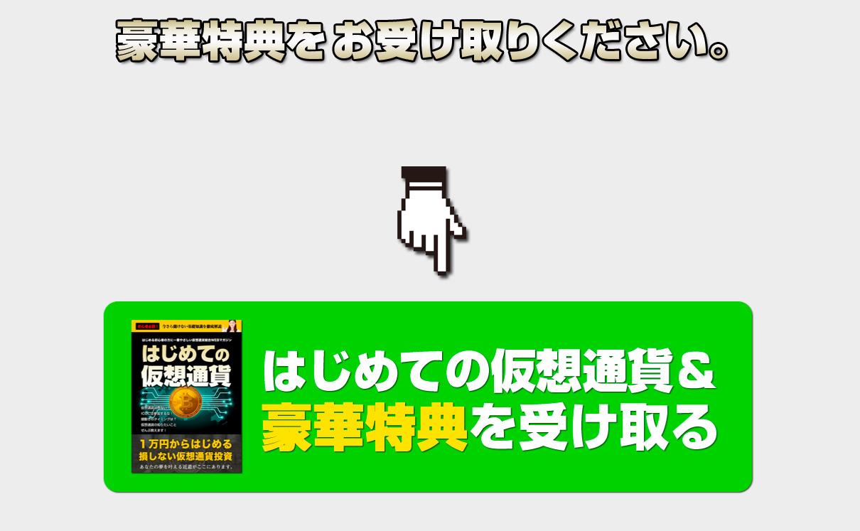 はじめての仮想通貨LP2画像.jpg