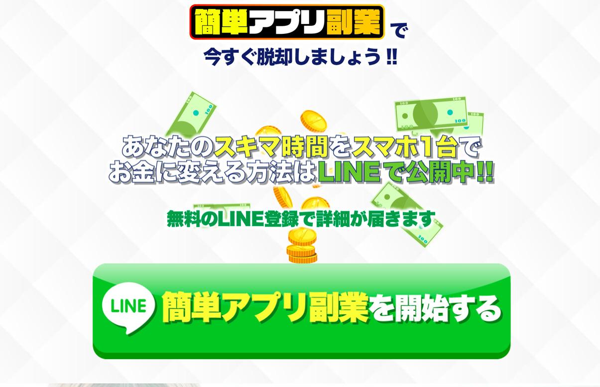 カンタン副業アプリLINE登録誘導画像.jpg
