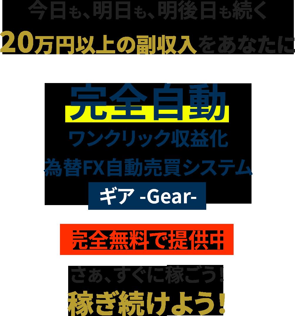 ギアLP4画像