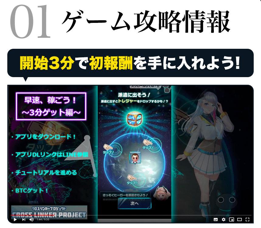 ゲーム攻略1画像.jpg