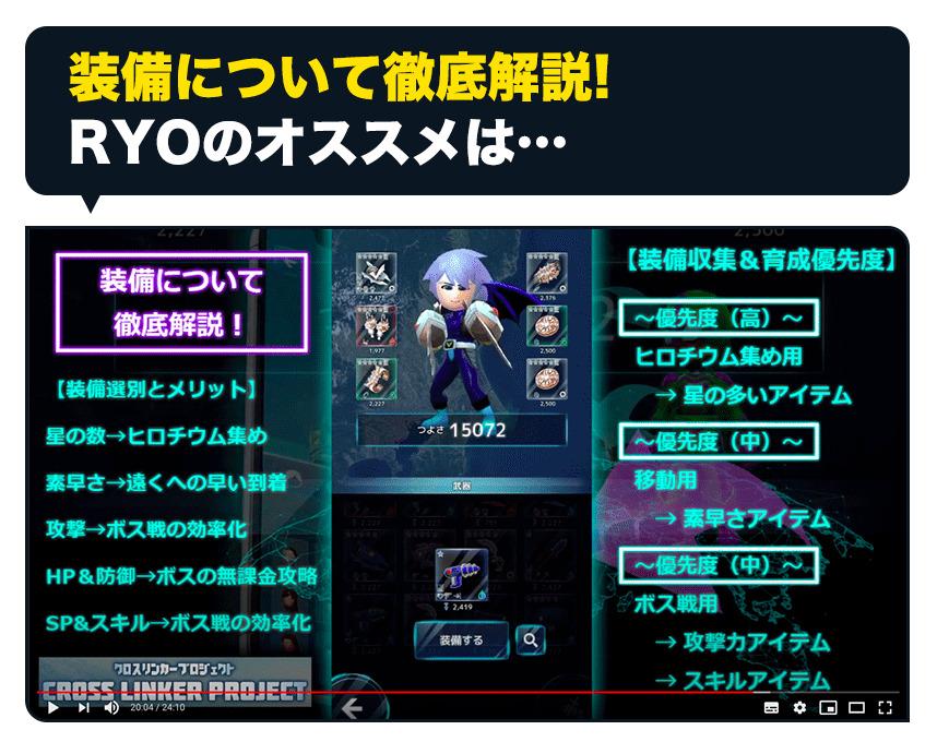 ゲーム攻略3画像.jpg