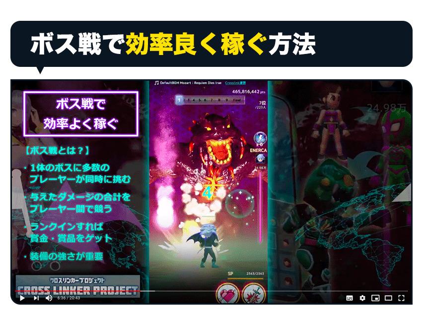 ゲーム攻略4画像.jpg