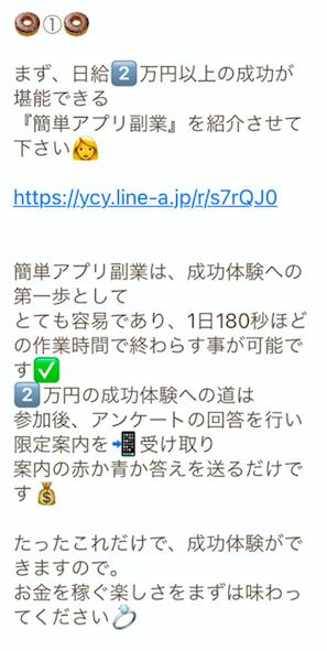 ピボットLINE文2画像.png