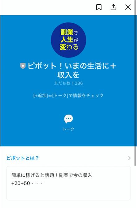 ピボットLINE登録前画面.png