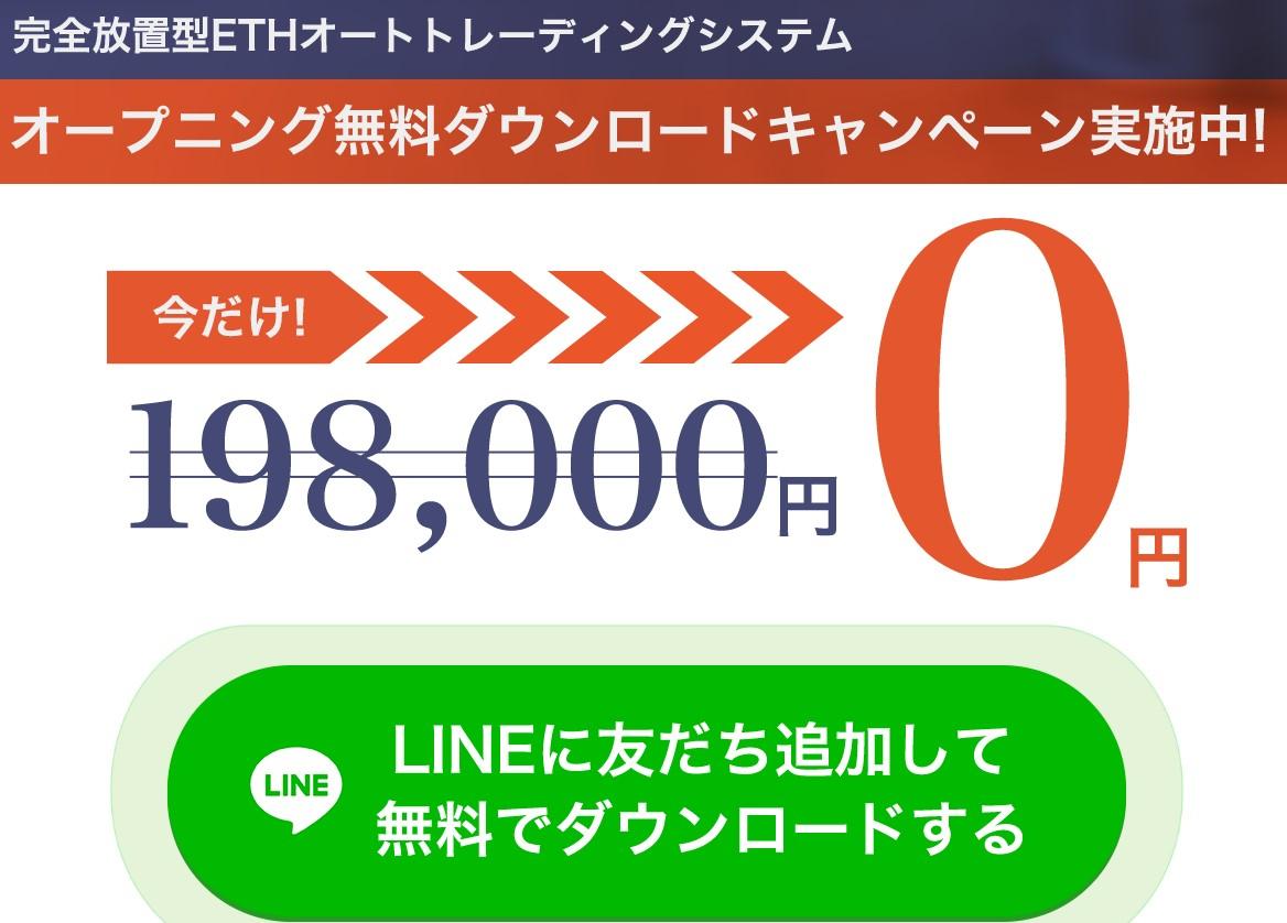 完全放置型ETH自動売買オートトレーディングシステム198000円詐欺