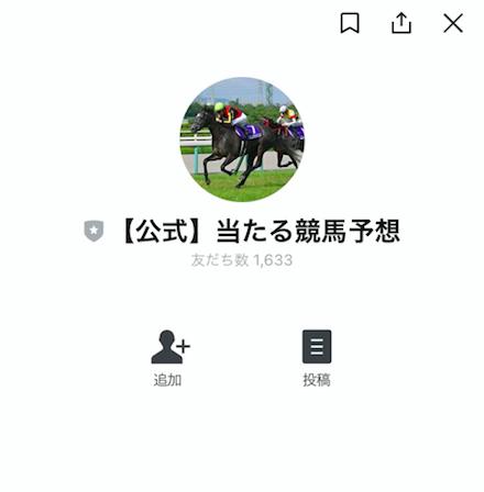 当たる競馬予想LINE追加画像.png