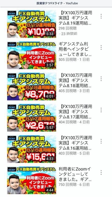 投資家テツYouTube画像