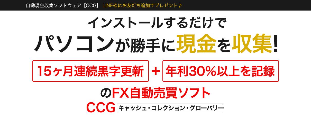 自動現金収集ソフトウェア【CCG】LP1画像