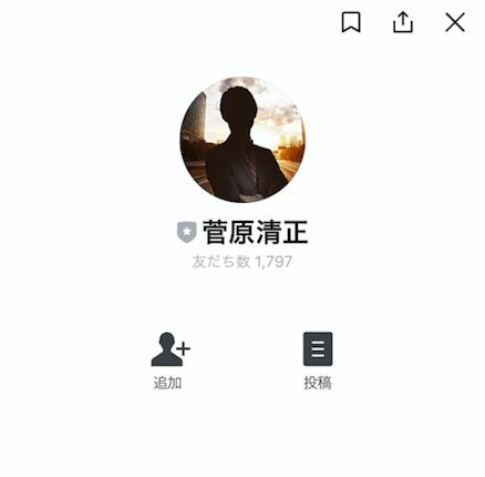 菅原清正LINE追加画像