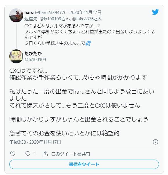 証券会社CXC出金拒否2