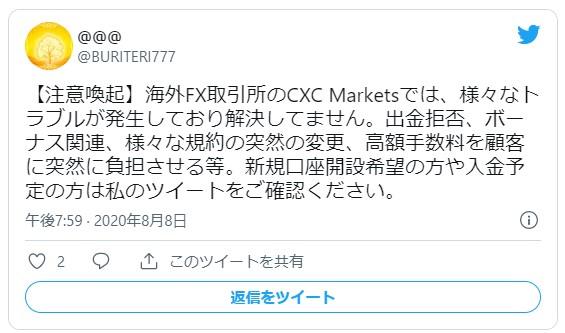 証券会社CXC出金拒否3