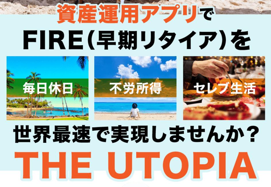 資産運用アプリTHE UTOPIA(ユートピア)画像