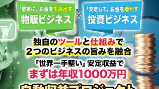 【副業】TARGET Mは副業詐欺で稼げない。年収1000万円を稼ぐことは不可能。過去の実績や口コミを徹底調査した結果をお知らせします。