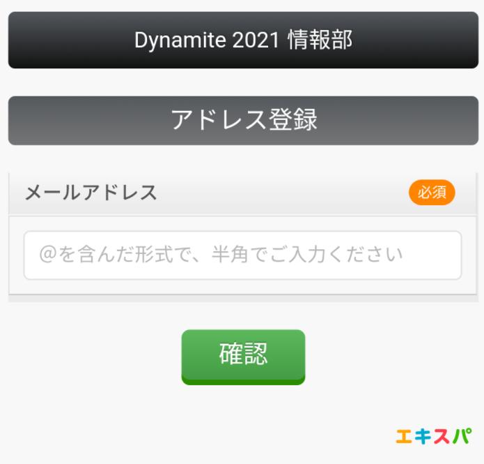 Dynamite 2021 情報部