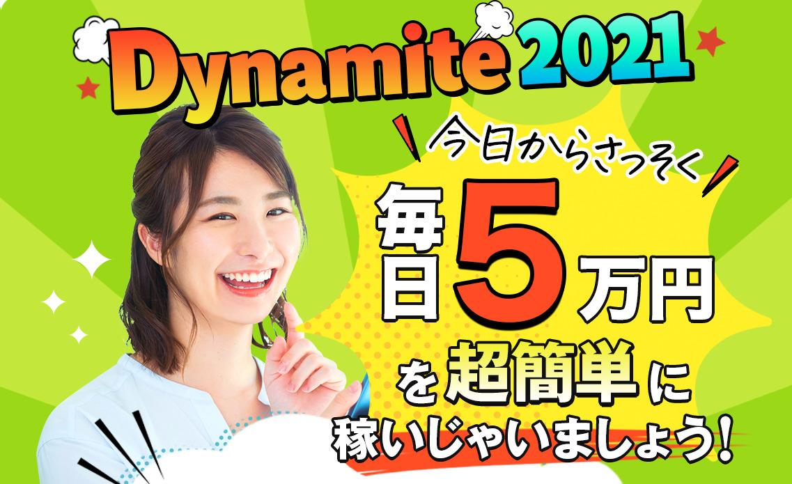 【副業】Dynamite 2021「ダイナマイト2021」は副業詐欺で稼げない。毎日5万円を稼ぐことは不可能。実績やビジネスモデルを徹底調査した結果をお知らせします。