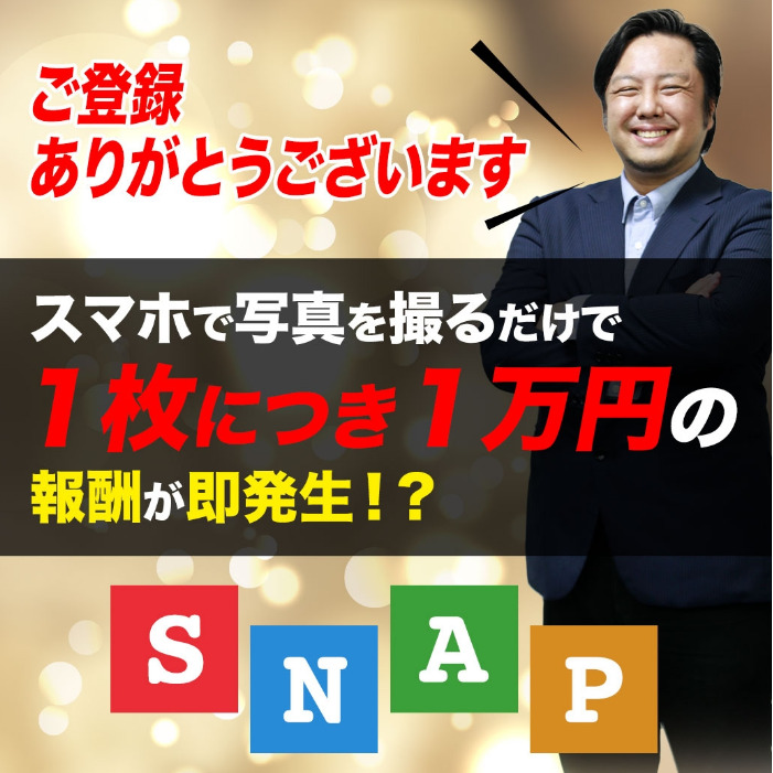 SNAP(スナップ)開発・運営統括者の岡崎大輔