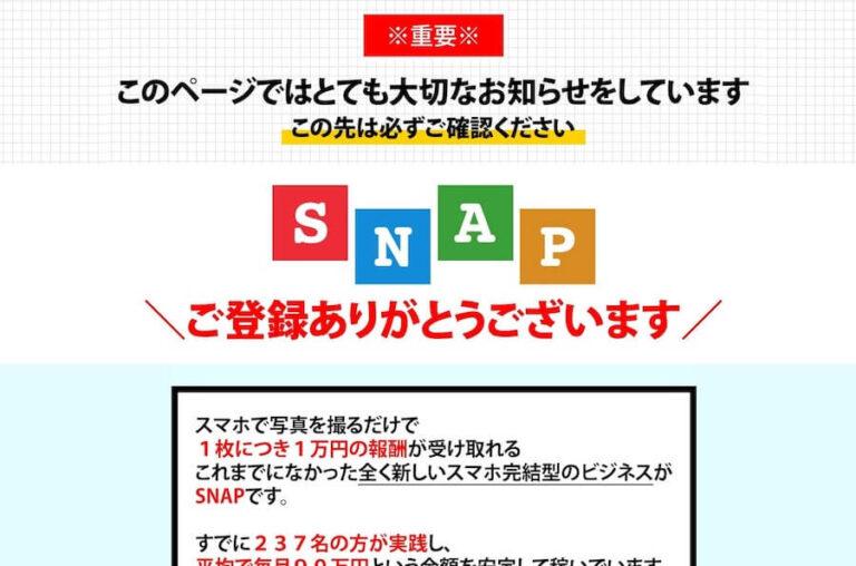SNAP(スナップ)登録後画像