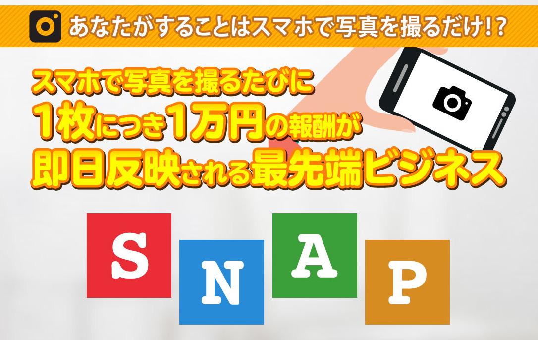 【副業】SNAP(スナップ)は副業詐欺で稼げない。平均月収90万円は全て嘘!実績やビジネスモデルを徹底調査した結果をお知らせします。