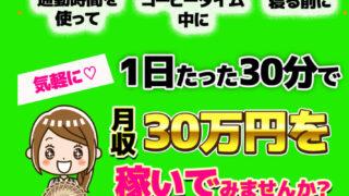 【副業】JUMBO(ジャンボ)はLINE副業詐欺で稼げない。一日たった30分で30万円は不可能。口コミや評判を調査した結果をお知らせします。