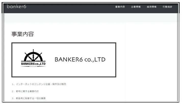 【副業】在宅くん株式会社BANKER6