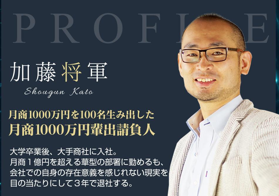 【副業】クラウドファンディングビジネスの加藤将軍とは