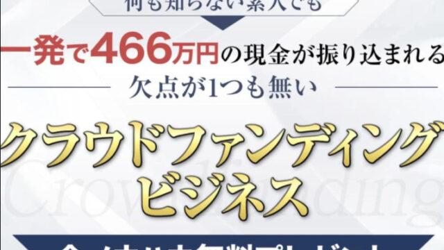 【副業】クラウドファンディングビジネスは稼げない詐欺案件。YouTube広告で紹介している加藤将軍を徹底的に調べ上げました。