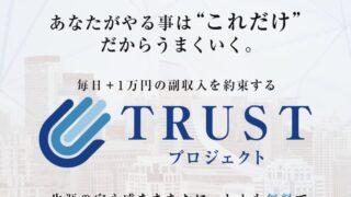 【副業】TRUST(トラスト)は副業詐欺で稼げない。発案者・大谷拓哉の悪い口コミや評判を徹底的に調べ上げました。