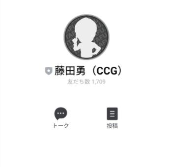 CCG藤田勇LINE画像