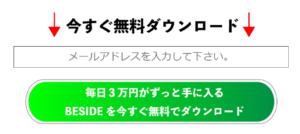 BESIDEをダウンロード画像