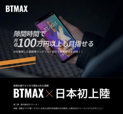BT-MAX(AIトレードシステム)は副業詐欺なのか!?徹底調査をしてみる!メール登録