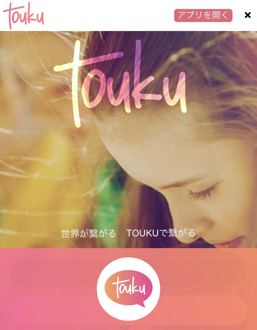 TOUKUアプリ画像