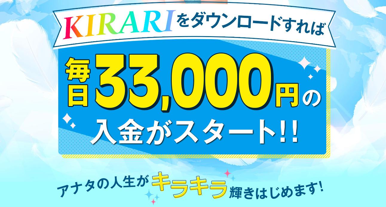 KIRARI LP2画像