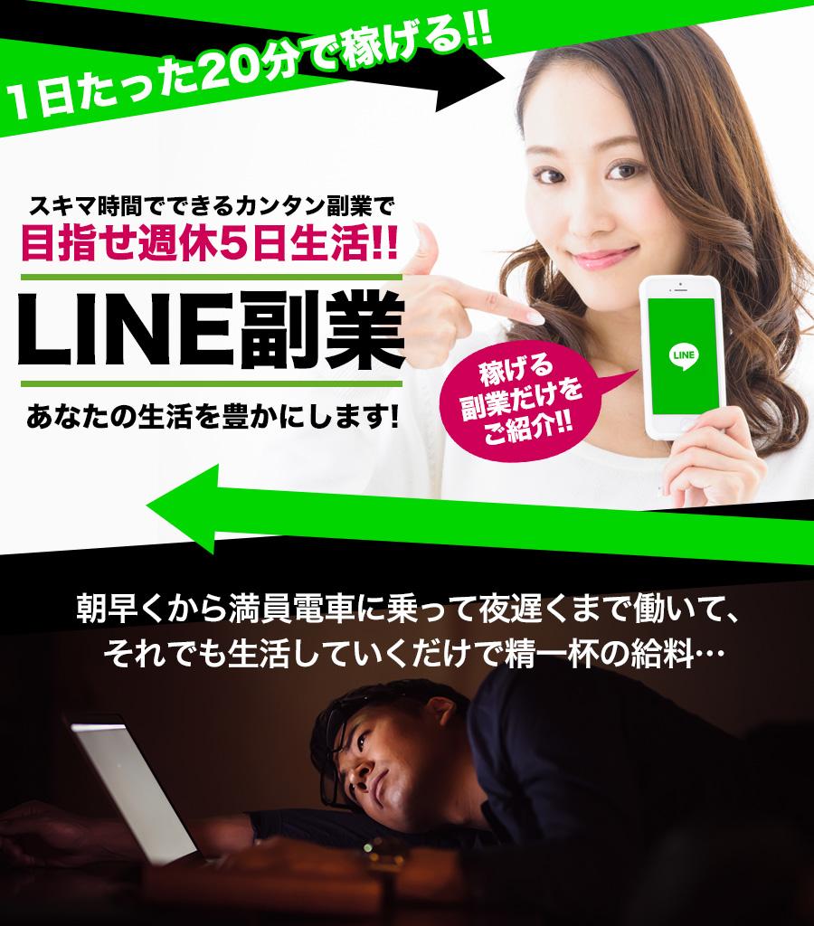 LINE副業画像.jpg