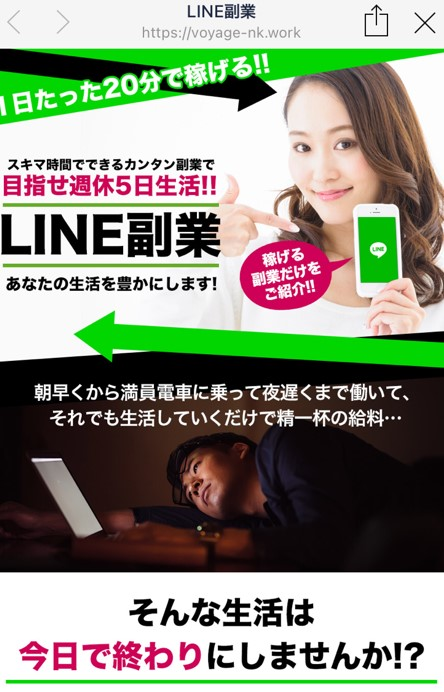 LINE副業LP