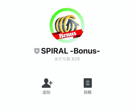 SPIRAL -Bonus-追加画像