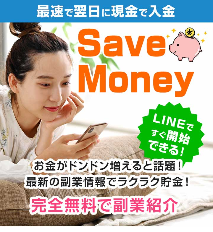 Save-Money-LP1画像.jpg