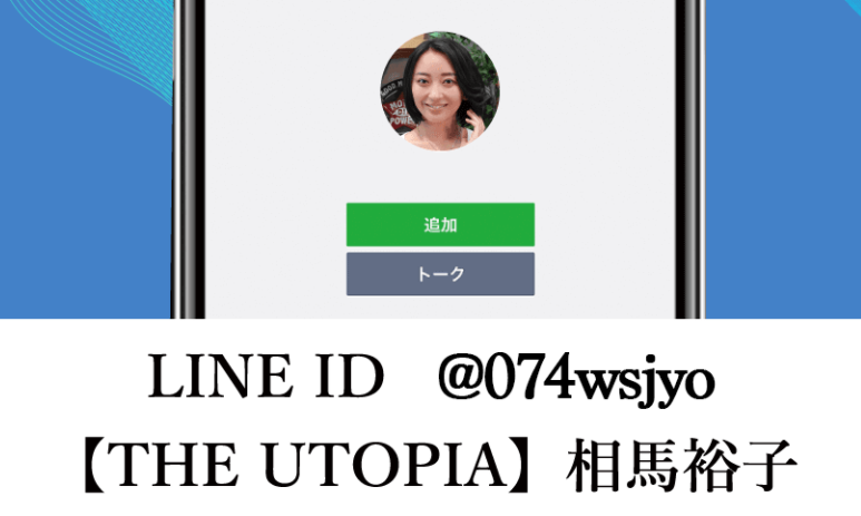 THE UTOPIA(ユートピア)公式相馬裕子