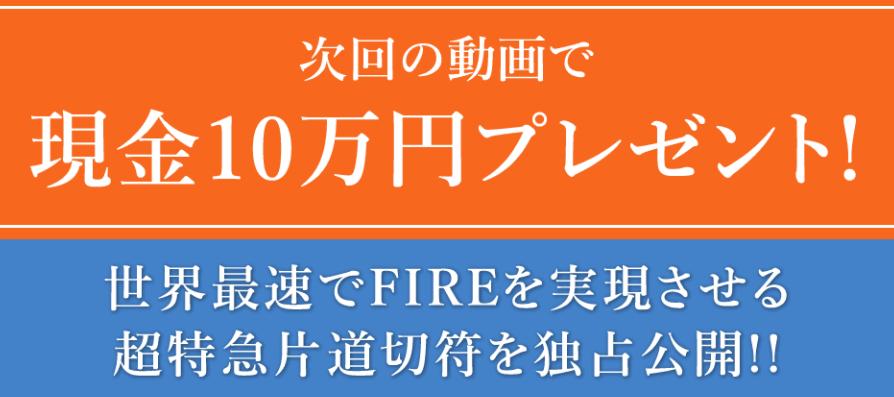 THE UTOPIA(ユートピア)現金10万円プレゼント画像