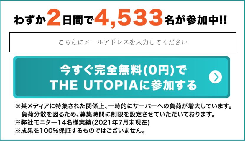 THE UTOPIA(ユートピア)登録画像
