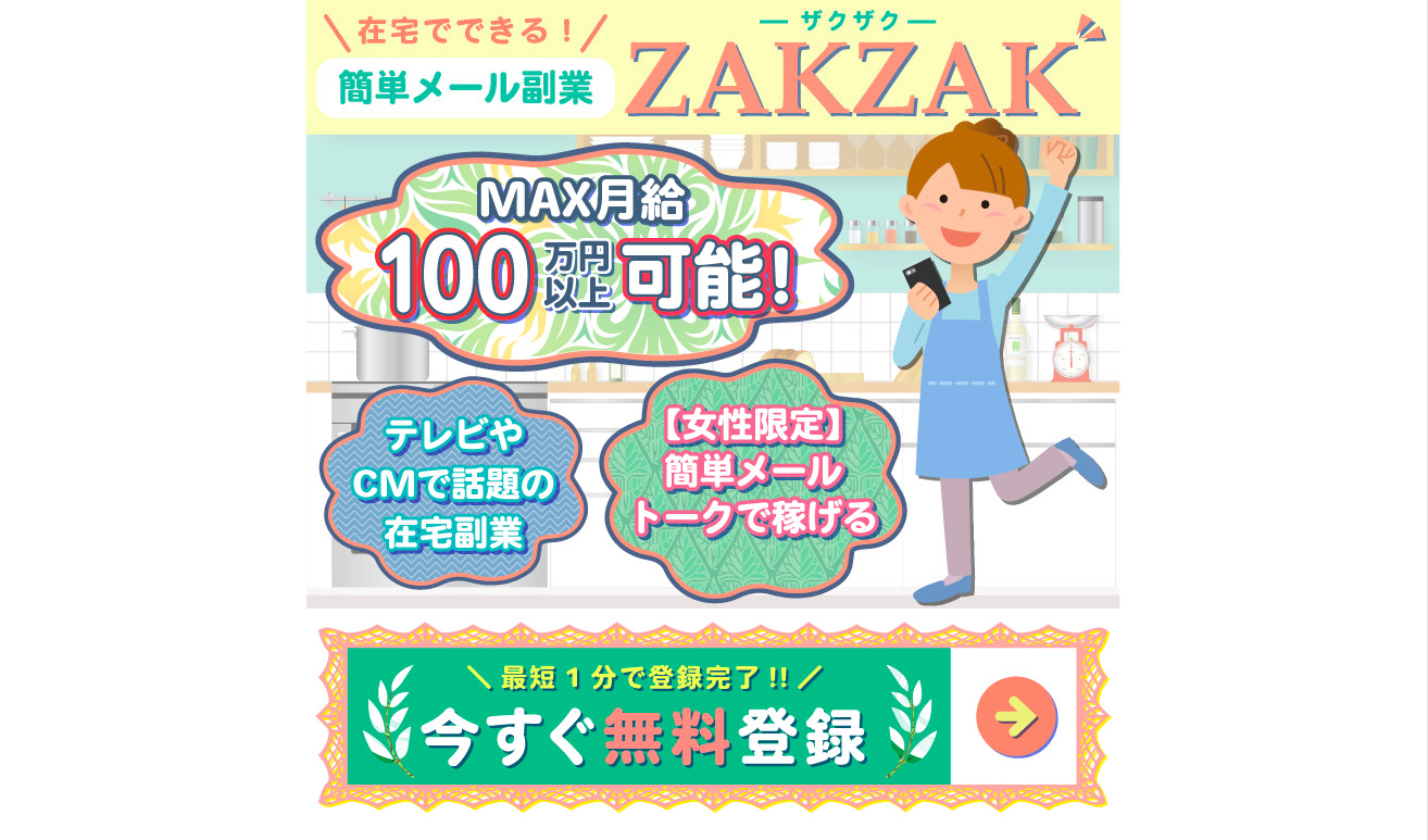 ZAKZAK画像