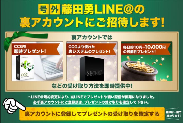 藤田勇LINE@裏アカウント画像