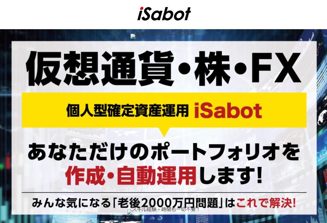 isabot画像