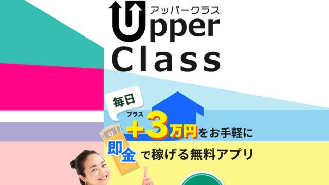 アッパークラスLP1画像