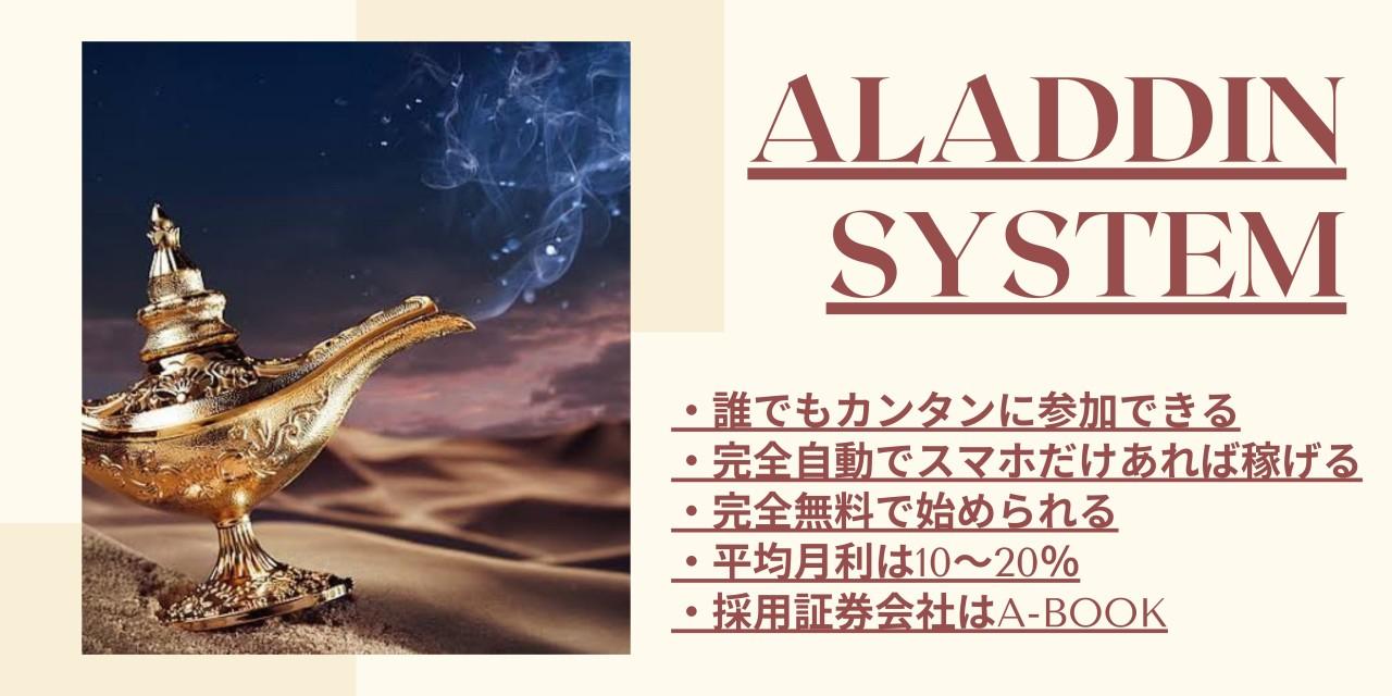 アラジンシステム画像