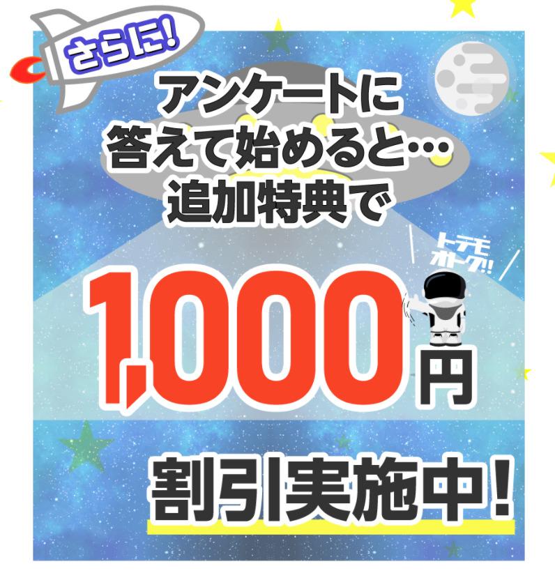 ネッツ1000円割引画像