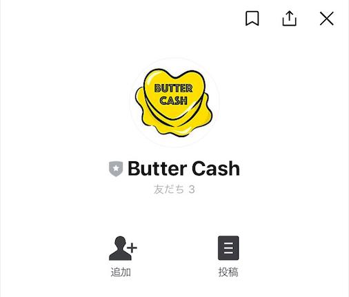 バターキャッシュLINE追加画像