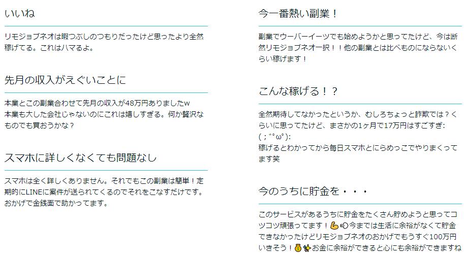 リモジョブネオユーザーの口コミ画像