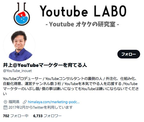 井上浩介氏Twitterアカウント画像