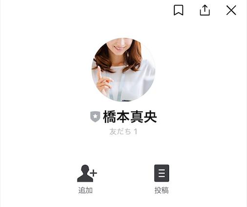 橋本LINE追加画像